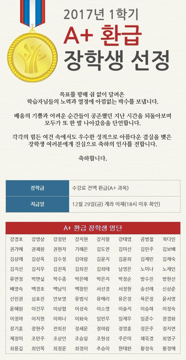 2017년 1학기 A+ 환급 장학생 선정