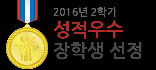2016년 2학기 성적우수 장학생 선정