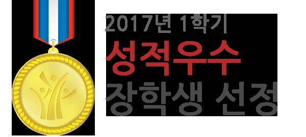 2017년 1학기 성적우수 장학생 선정