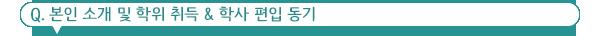 본인 소개 / 학위 취득 & 학사 편입 동기