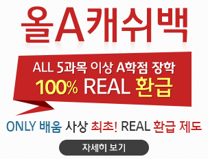 ��Aij���� ALL 5��� �̻� A���� ���� 100% REAL ȯ�� ONLY ��� ��� ����! REAL ȯ������