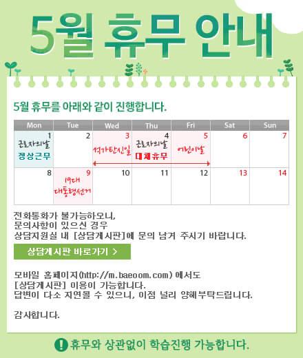 5월 휴무 안내 5월 휴무를 아래와 같이 진행합니다. 5월 1일 정상근무 5월 4일 근로자의날 대체 휴무