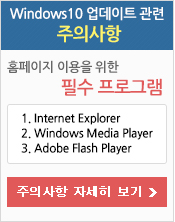 Windows10 ������Ʈ ��� ���ǻ��� Ȩ������ �̿��� ���� �'� ���α׷� 1.Interner Explorer 2.Windows Media Player 3. Adobe Flash Player