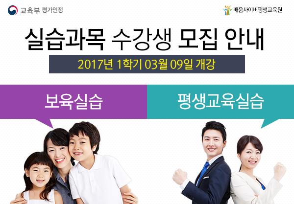 2017년 1학기 03월 개강 실습 수강생 모집 안내