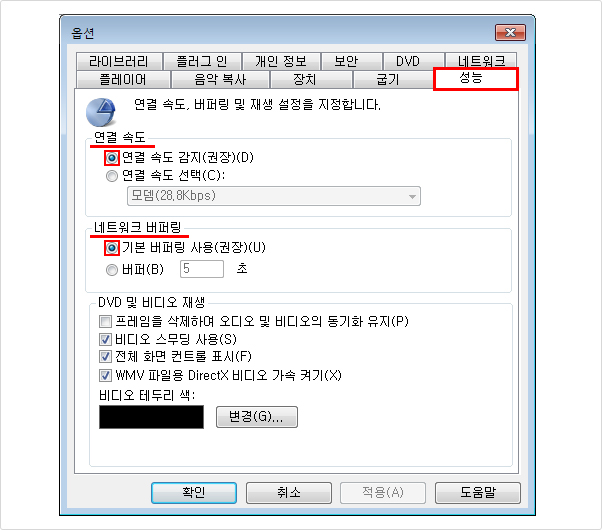 Windows Media Player 를 실행합니다.